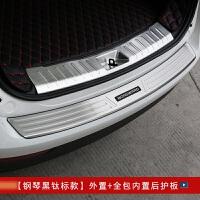宝沃BX7后护板 宝沃BX7专用改装汽车门槛条踏板bx7尾箱后备箱护板