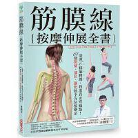 【预售】[正版]筋膜�按摩伸展全��:沿著6�l筋膜�,找出真正疼痛�c!
