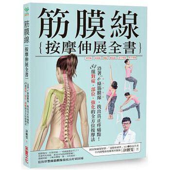 【现货】[正版]筋膜線按摩伸展全書:沿著6條筋膜線,找出真正疼痛點!