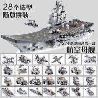小鲁班航空母舰军事拼装 航母模型战舰儿童节拼插积木玩具益智早教