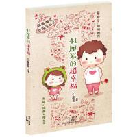 {二手旧书9成新}《41厘米的超幸福》C酱酱 9787208113183 上海人民出版社