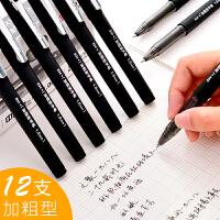 得力0.7加粗中性笔1.0mm黑色粗笔画签字水笔商务碳素硬笔书法签名笔专用练字粗头笔芯粗笔杆圆珠笔书写学生用