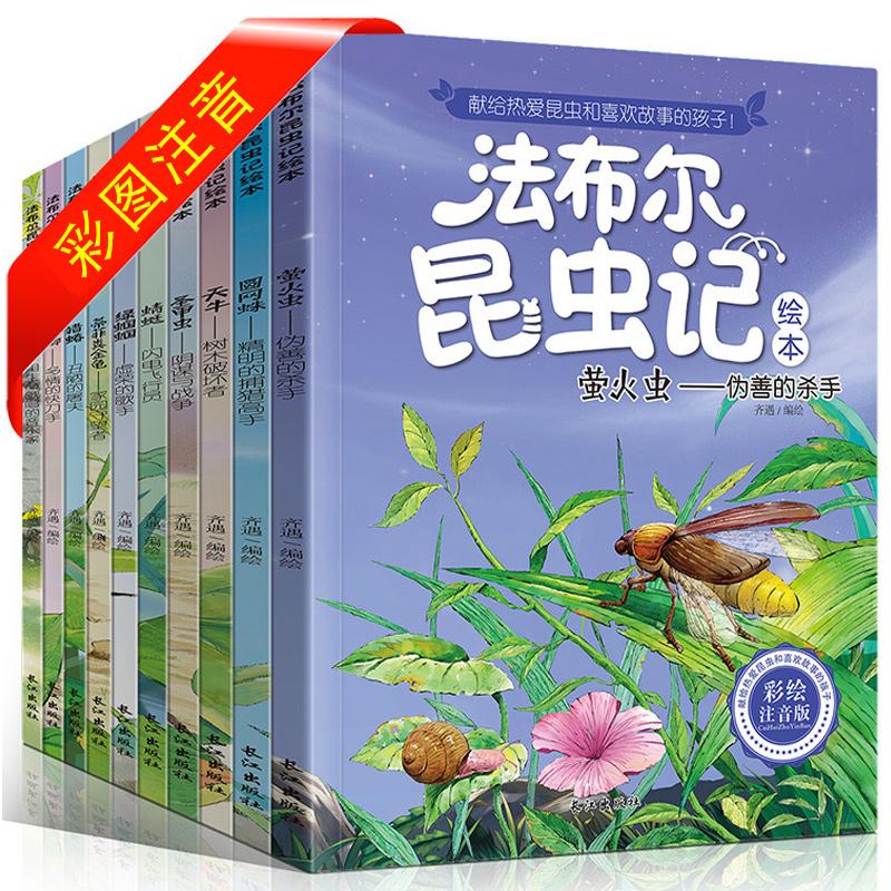 全10册 法布尔昆虫记 美绘版正版小学生 青少年原著课外书阅读注音 拼音读物儿童故事书少儿6-8-9-12周岁必读书籍三四年级五六