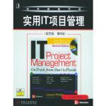 实用IT项目管理(英文版 第2版) (美)菲利普斯(Phillips,J.)著 机械工业出版社 97871111531