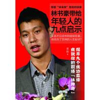 【正版新书】林书豪带给年轻人的九点启示 莫阳 哈尔滨出版社 9787548412496