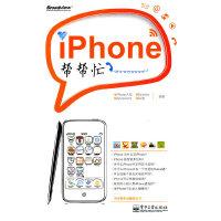 iPhone帮帮忙(全彩)