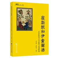 崔斯坦和伊索尔德――中世纪传奇文学亚瑟王系列精选