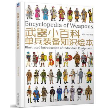 武器小百科:单兵装备知识绘本(pdf+txt+epub+azw3+mobi电子书在线阅读下载)