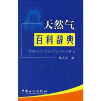 天然气百科词典