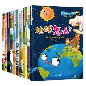 【限时秒杀包邮】 小牛顿科普馆绘本图书 全套10册 十万个为什么儿童版 百科全书少儿科学读物 幼儿科普书籍 2-3-4-5-6-7-10周岁一年级课外书必读 儿童科普百科 每本34页
