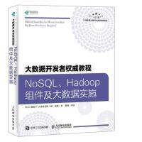 人民邮电:大数据开发者权威教程 NoSQL Hadoop组件及大数据实施