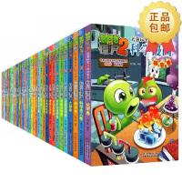 植物大战僵尸2科学漫画书系列全集全套40册植物大战僵尸2武器秘密之你问我答恐龙卷中国少年儿童出版社