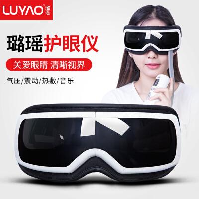璐瑶护眼仪眼部按摩器眼睛保护眼镜按摩仪眼罩眼保仪热敷眼保姆