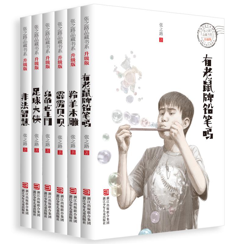 新版张之路品藏书系升级版全套装共6册 羚羊木雕霹雳贝贝 10-12-15岁男孩看的读的书适合初中生看的课外阅读书小说 畅销书儿童文学