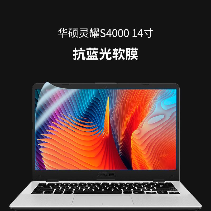华硕灵耀u4100uq笔记本u4000uq电脑u3000屏幕s4000ua保护贴膜14寸 不清楚型号的可以问客服拍下备注型号