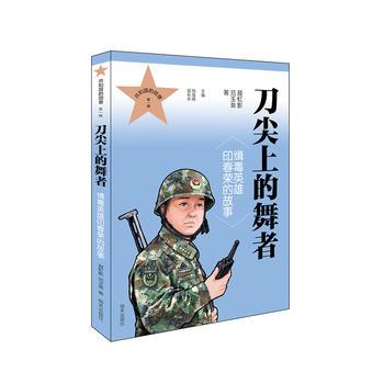 刀尖上的舞者——缉毒英雄印春荣的故事 出版社直供 正版保障 联系电话:18816000332