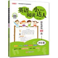 2019秋 本真图书英语阅读小达人提优训练100篇 四4年级 扫码音频