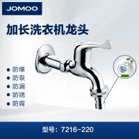 九牧JOMOO加长4转6分洗衣机龙头7216-220/1C-1