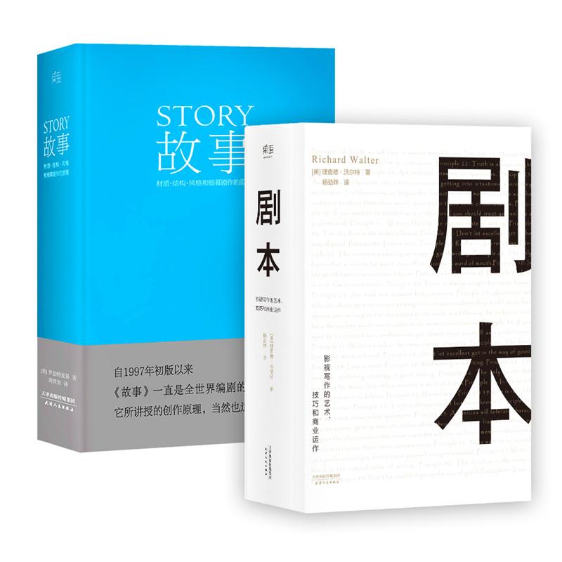 故事+剧本(编剧圣经,系统讲述故事创作根本原理;UCLA影视写作教程)
