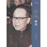 谷牧画传(改革开放元勋画传丛书)(第一辑)(改革开放40周年纪念版)(精装)