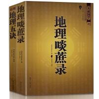 绘图地理五诀+地理啖蔗录两册(中国古代风水学名著、文白对照 足本全译)风水经典书籍 风水学入门 风水书籍排名 图解风水