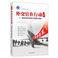 【二手旧书9成新】 外交官在行动――我亲历的中国公民海外救助 本书编委会 9787214157652 江苏人民出版社