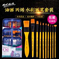 蒙玛特 油画笔套装美术专用丙烯水粉笔刷子扇形水彩笔绘画刷排笔初学者手绘墙绘色彩笔专业用品