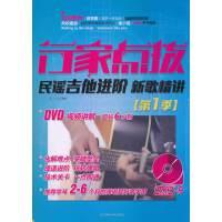 行家点拨――民谣吉他进阶 新歌精讲(第一季)(附DVD9)