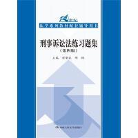 刑事诉讼法练习题集(第四版)(21世纪法学系列教材配套辅导用书)
