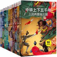 中华上下五千年 全套10册历史书籍 彩图注音版青少版小学生课外阅读书籍 一二三年级6-7-8-9-10-12周岁 漫画书 写给儿童的中国历史故事书