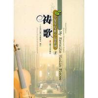 【旧书9成新正版现货包邮】祷歌:小提琴分谱有声版中英文对照(附CD一张)/小提琴经典小品系列丁芷诺,(德)戈德霍夫 订
