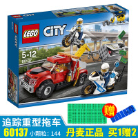 LEGO 乐高积木早教益智组拼装积木儿童玩具女孩男孩子大小颗粒拼插积木 城市系列 60137-追踪重型拖车