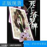 【二手旧书九成新】死亡塔罗牌 /于雷著 广西人民出版社
