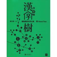 汉字树 3 京华出版社