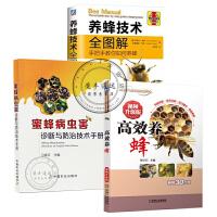 养蜂书籍3册 养蜂技术全图解 手把手教你如何养蜂+高效养蜂视频升级版+蜜蜂病虫害诊断与防治技术 高效养中蜂蜜蜂养殖技术