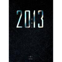 2013(I)(玄色著)玄色9787549206506【新华书店 收藏书籍】