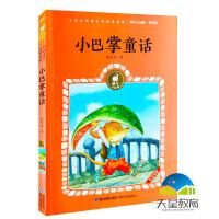 包邮2021版 小巴掌童话有声版蜗牛小经典 小学生阅读
