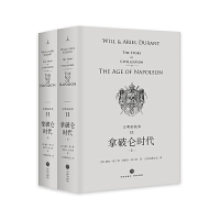 文明的故事11:拿破仑时代(理想国经典馆)(精装)