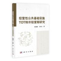 经营性公共基础设施TOT特许经营期研究 沈俊鑫,王松江 9787030390295 科学出版社