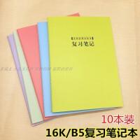 彩色学生用带艾宾浩斯记忆法复习笔记本16K作业本B5练习本