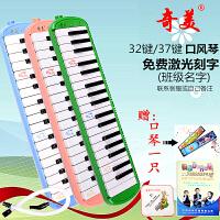 儿童学生初学课堂教学口风琴刻名字32键37键
