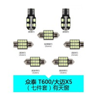 众泰Z100Z300Z500T200T600M30020085008大迈X5改装LED阅读灯尾箱