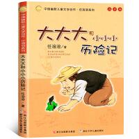 中国幽默儿童文学创作.任溶溶系列 注音版:大大大和小小小历险记