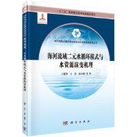 CBS-海河流域二元水循环模式与水资源演变机理:海河流域水循环演变机理与水资源高效利用丛书 科学出版社 9787030