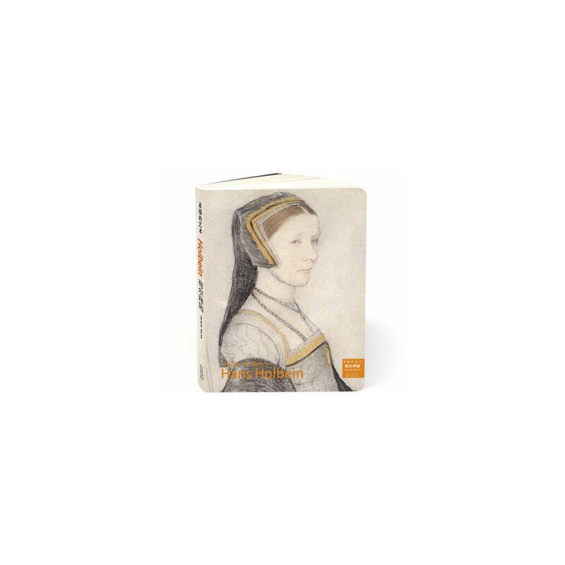 荷尔拜因-素描的艺术