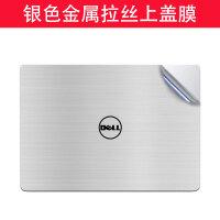 戴尔灵越5488燃7000ii贴纸笔记本电脑外壳保护贴膜全套15.6寸14