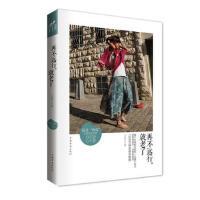 【旧书二手书8成新】 再不远行,就老了 王泓人 中国华侨出版社
