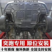 起亚奕跑发动机护板专用奕跑kx1底盘护板起亚奕跑kx1发动机下护板