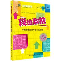 段位数独――中国数独段位考试训练题集 业余1-2段