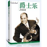 艺术速成读本――爵士乐